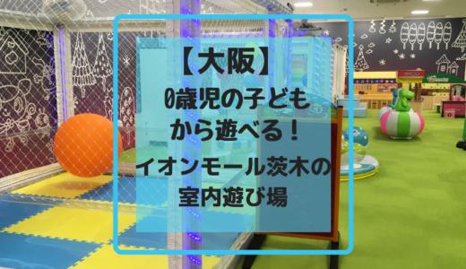 【大阪】0歳児の子どもから遊べる!イオンモール茨木の室内遊び場
