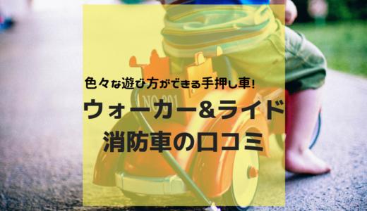 色々な遊び方ができる手押し車!アイムトイ ウォーカー&ライド消防車の口コミ