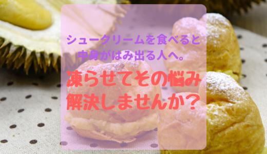シュークリームを食べると中身がはみ出る人へ。凍らせてその悩み解決しませんか?