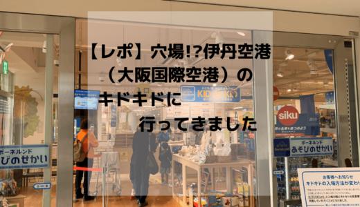 穴場!?伊丹空港(大阪国際空港)のキドキドに行ってきました