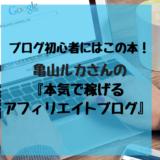 ブログ初心者にはこの本!亀山ルカさんの『本気で稼げるアフィリエイトブログ』