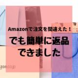 Amazonで注文を間違えた!でも簡単に返品できました