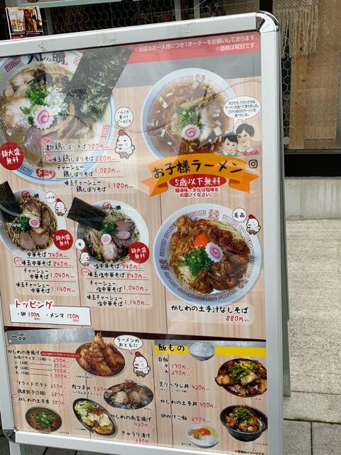 ハレノチ晴メニュー表①