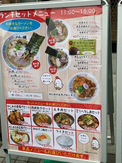 ハレノチ晴メニュー表②