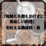 『時間も手間もかけずに美味しい料理』を叶える調味料・素はこれがおすすめ!