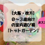 【大阪・枚方】0~3歳児専用の室内遊び場『トット・ガーデン』が赤ちゃんにおすすめ!