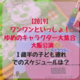 【2019ワンワンといっしょ!夢のキャラクター大集合大阪公演】1歳半の子どもでも楽しめました!